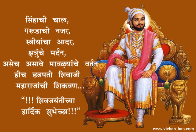 shiv jayanti banner background images,