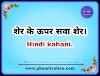 Hindi kahani. Motivational story in hindi.  शेर के ऊपर सवा शेर।