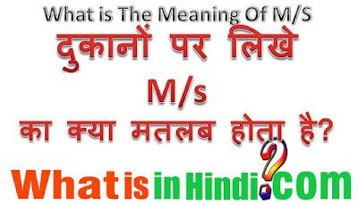 Ms का मतलब क्या होता है