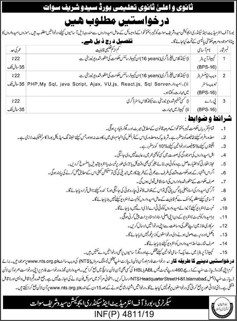 Board of Intermediate & Secondary Education Jobs 2019