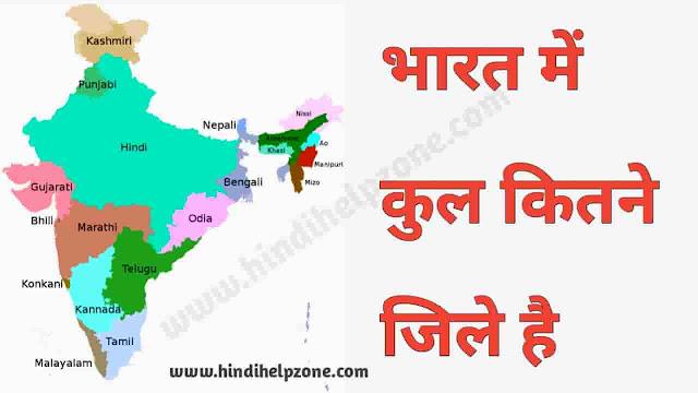 bharat me kitne jile hai