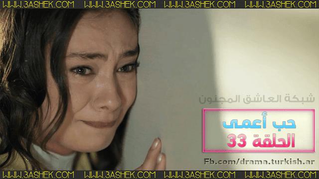 مسلسل حب أعمى Kara Sevda الحلقة 33 مترجمة للعربية