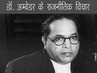 अम्बेडकर के राजनीतिक विचार | Political thoughts of Ambedkar in Hindi