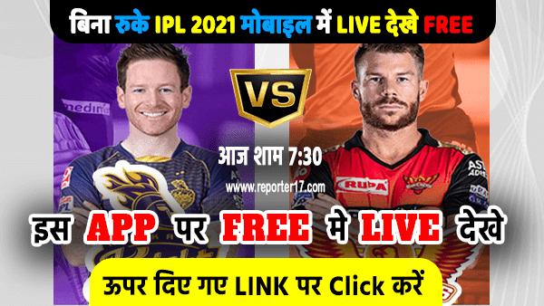 Watch Free IPL 2021