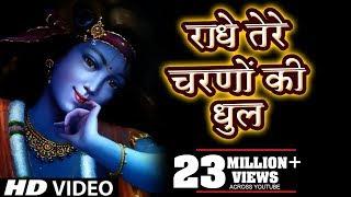 Radhe Tere Charno Ki dhul jo mil jaye Lyrics