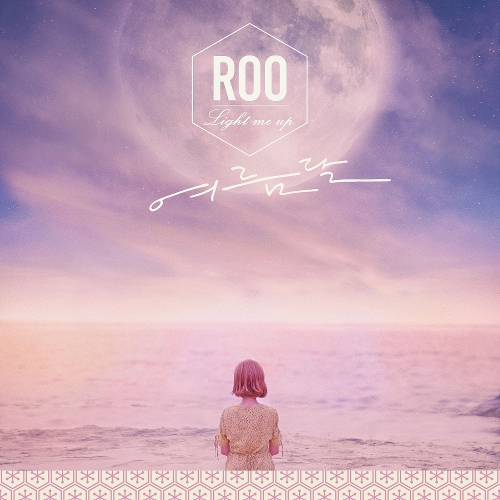 ROO – Light me up – Single (ITUNES MATCH AAC M4A)