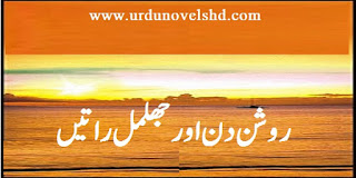Roshan-Din-Aur-Jhilmil-Raten