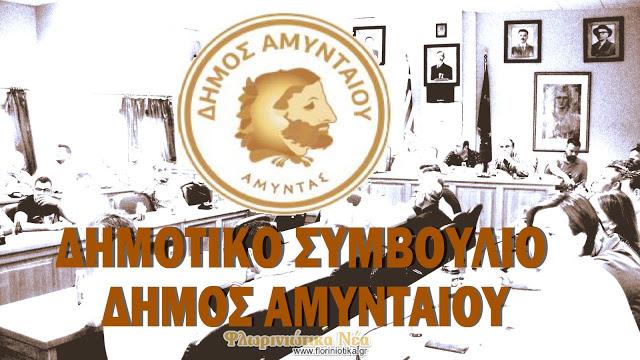 Ψήφισμα του Δημοτικού Συμβουλίου Δήμου Αμυνταίου για τη διατήρηση σε λειτουργία του υποκαταστήματος της Εθνικής Τράπεζας της Ελλάδος στο Αμύνταιο
