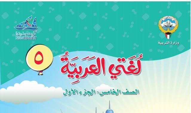كتاب اللغة العربية الصف الخامس الفصل الاول 2019-2020