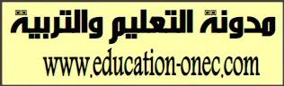 مدونة التعليم والتربية