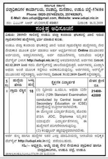 Udupi District Village Accountant Govt Jobs 2019 18 VA Posts Vacancy Apply Online