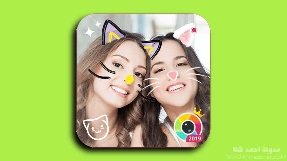 تنزيل برنامج Sweet Snap للأندرويد 2020 | أفضل تطبيق كاميرا تجميل وسيلفي للأندرويد 2019-2020