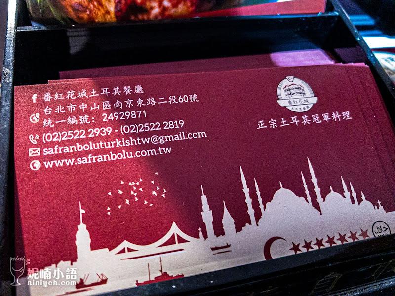 【台北中山區】番紅花城土耳其餐廳。帶你一秒到土耳其品嘗家鄉菜