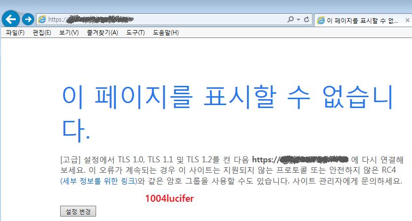 Java][WAS] 특정 브라우저에서 HTTPS 접속 시 화면이 보이지 않는경우