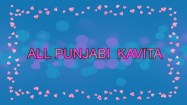 All Punjabi Kavita