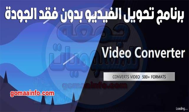 برنامج ويندوز فيديو كونفرتر Windows Video Converter