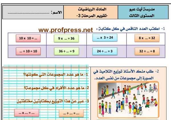 Évaluation maths 3ème année  primaire palier 3 فرض الفرنسية 3 المستوى الثالث