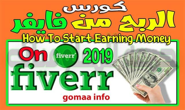 افضل كورس للربح من موقع فايفر | How To Start Earning Money On Fiverr