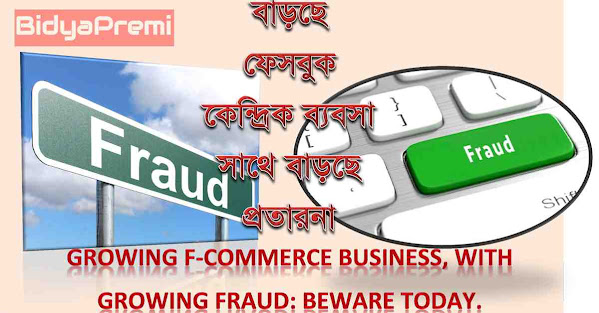 Fraud cycle is growing in F-Commerce