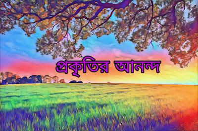 প্রকৃতির ছবি/ image of nature