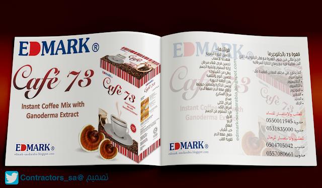 اسعار منتجات شركة ادمارك %D9%82%D9%87%D9%88%D
