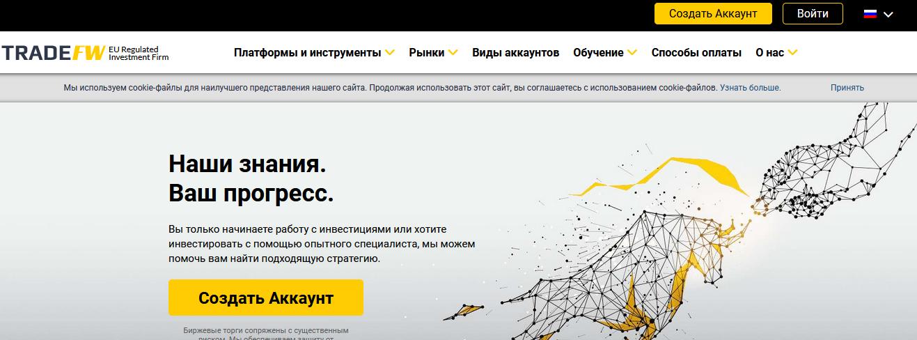 Мошеннический сайт tradefw.com/ru – Отзывы, развод. Компания TradeFW мошенники