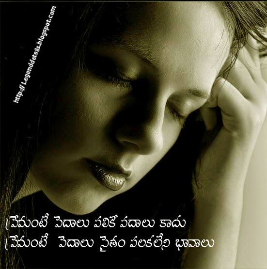 Best Lagics Of Love In Telugu: Beautiful Love Poetry In Telugu With Images