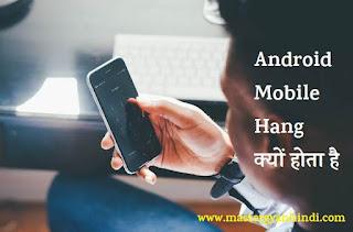 mobile hang hone ke kya karan hai