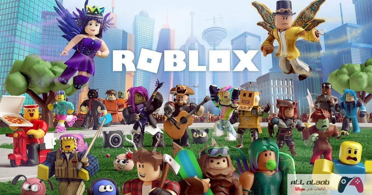 تحميل لعبة Roblox روبلوكس للكمبيوتر بحجم صغير