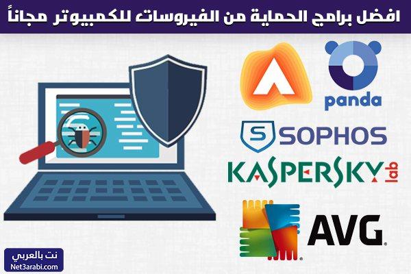 افضل برامج مكافحة الفيروسات للكمبيوتر مجاناً
