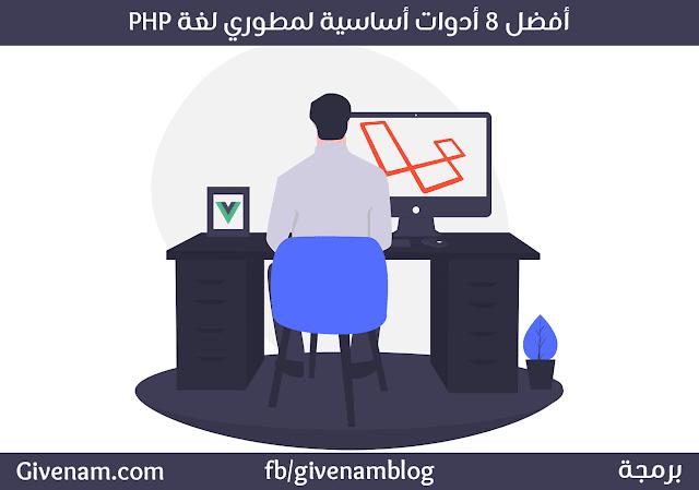 أفضل 8 أدوات أساسية لمطوري لغة php