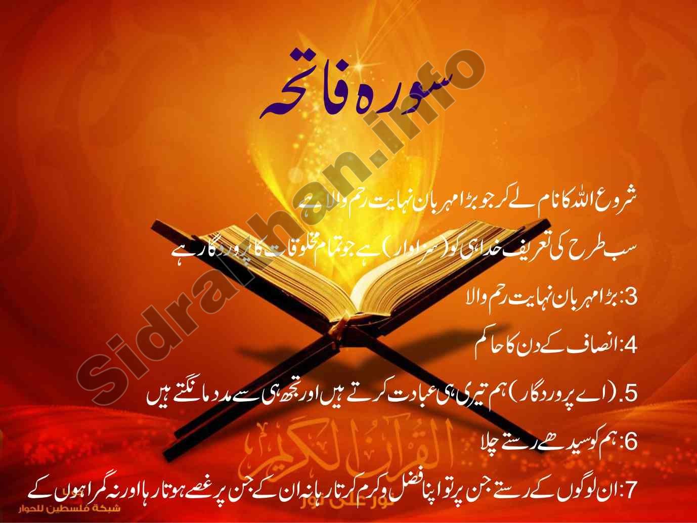 Surah Fatiha in Urdu
