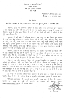 press-note-cpi-iw-dec-2018-hin