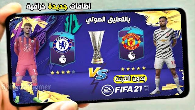 تحميل لعبة فيفا 2021 بدون انترنت للاندرويد بحجم صغير من ميديا فاير اسطورية FIFA 2021 Mobile