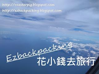香港快運UO547風景