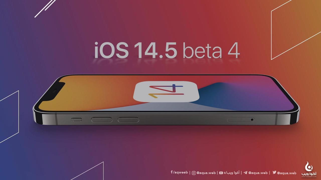 كل شيئ عن نظام iOS 14.5 وأبرز مميزاته