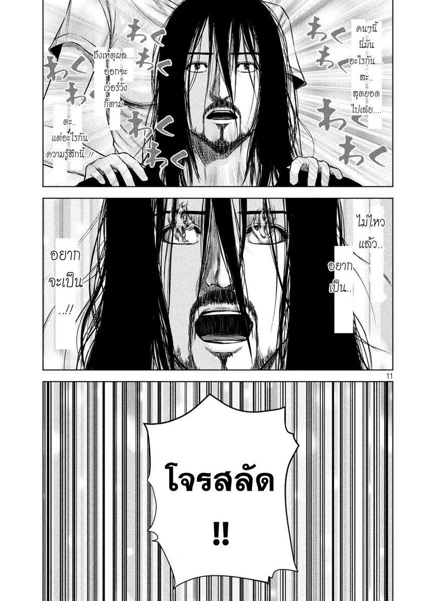 อ่านการ์ตูน Kenshirou ni Yoroshiku ตอนที่ 38 หน้าที่ 11