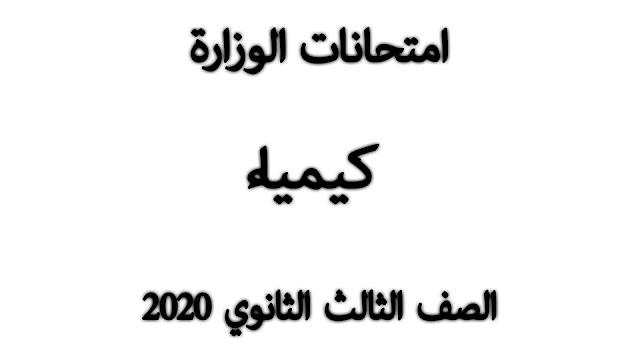 كيمياء إجابة 3 امتحانات وزارة الصف الثالث الثانوي 2020