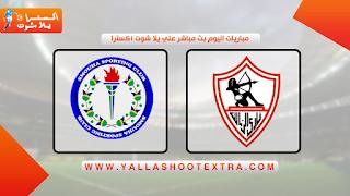 مشاهدة مباراة الزمالك ضد سموحة 06-05-2021 في الدوري المصري