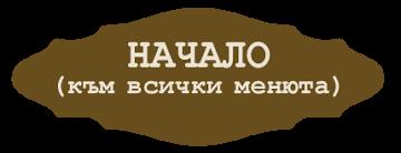 http://www.mk-meniuta.blogspot.com/