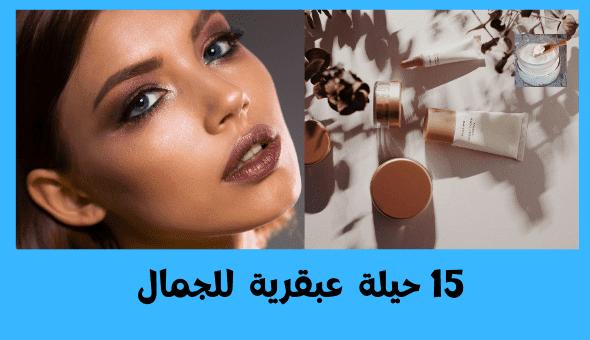 15 حيلة للجمال لتبسيط حياتك Beauty Hacks
