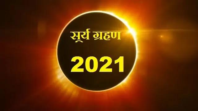 सूर्य ग्रहण 2021: कल आसमान में दिखेगा सूर्य ग्रहण, बरतें ये सावधानियाँ
