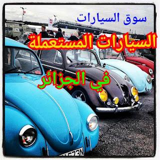 السيارات المستعملة في الجزائر