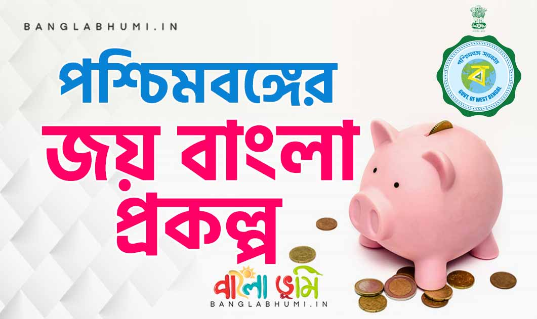 How to Apply Joy Bangla Pension Scheme ? know about documents & Eligibility