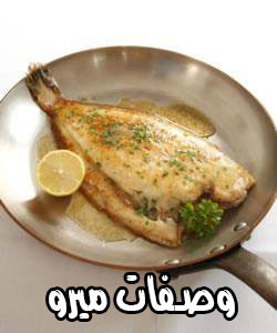 للتخلص من روائح السمك فى اوانى الطهى