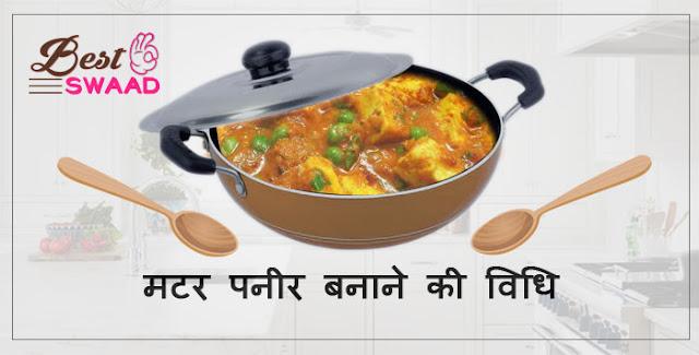 Matar Paneer Banane ki Vidhi Hindi Me | मटर पनीर की सब्जी बनाने की विधि हिंदी में