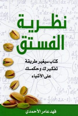 تحميل كتاب نظرية الفستق pdf 2020 كتاب سيغير طريقة تفكيرك وحكمك على الأشياء