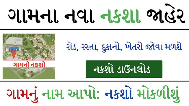 Village Maps of Gujarat  Download  View Your Village Map