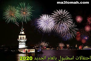 شاهد : احتفالات اسطنبول بالعام الجديد 2020