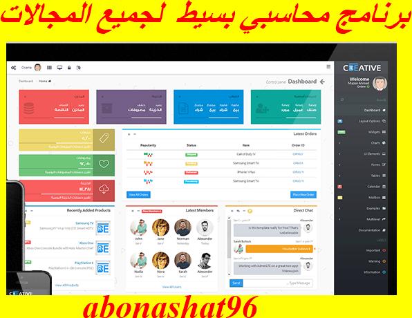 اقوي وافضل برنامج محاسبي شامل القيود اليومية  للمخازن 2021    برنامج محاسبة عربى - افضل برنامج لادارة المحلات التجارية